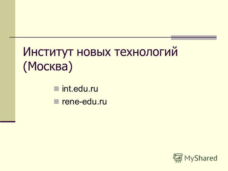 Институт новых технологий (Москва) int.edu.ru rene-edu.ru