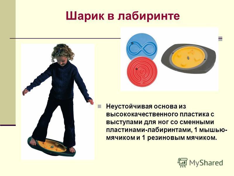 Шарик в лабиринте Неустойчивая основа из высококачественного пластика с выступами для ног со сменными пластинами-лабиринтами, 1 мышью- мячиком и 1 резиновым мячиком.