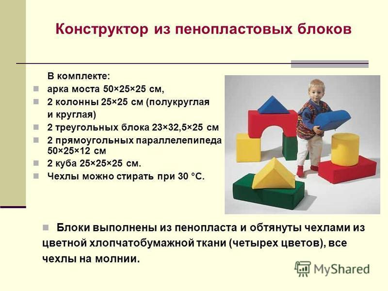 Конструктор из пенопластовых блоков В комплекте: арка моста 50×25×25 см, 2 колонны 25×25 см (полукруглая и круглая) 2 треугольных блока 23×32,5×25 см 2 прямоугольных параллелепипеда 50×25×12 см 2 куба 25×25×25 см. Чехлы можно стирать при 30 °C. Блоки