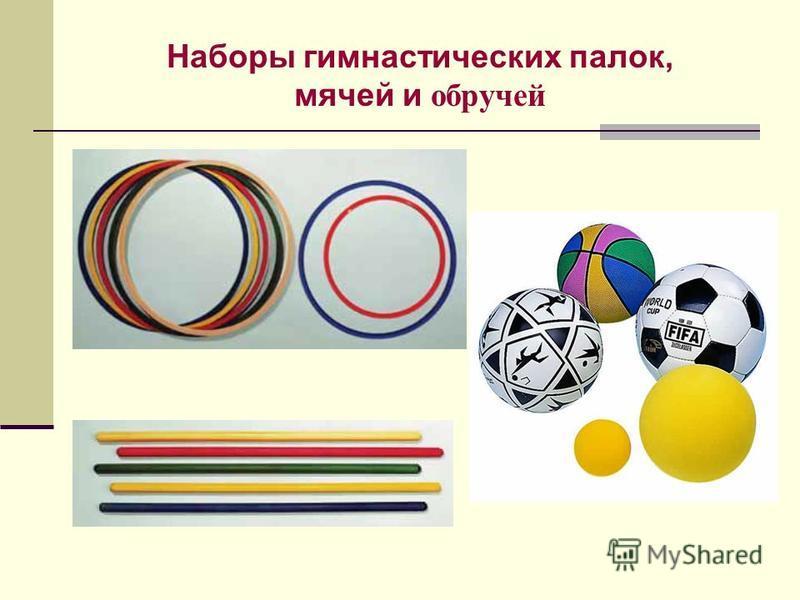 Наборы гимнастических палок, мячей и обручей