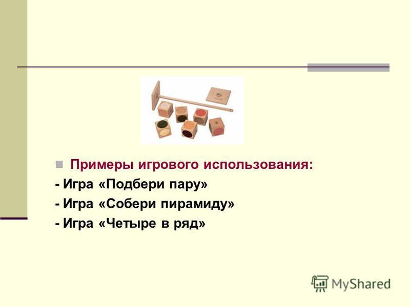Примеры игрового использования: - Игра «Подбери пару» - Игра «Собери пирамиду» - Игра «Четыре в ряд»