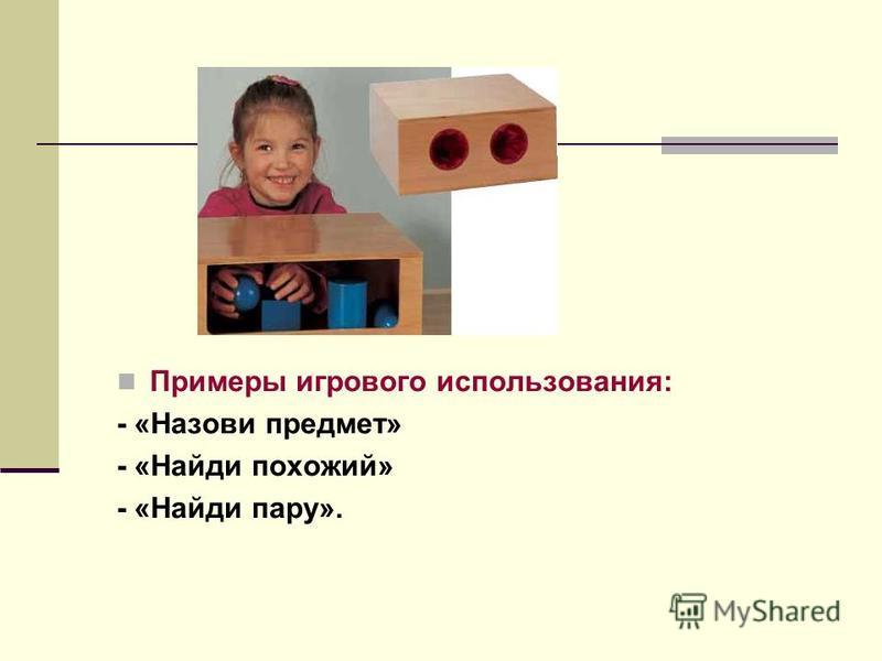 Примеры игрового использования: - «Назови предмет» - «Найди похожий» - «Найди пару».
