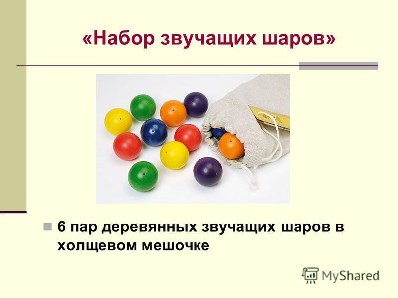 «Набор звучащих шаров» 6 пар деревянных звучащих шаров в холщовом мешочке