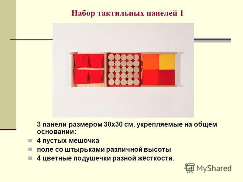 Набор тактильных панелей 1 3 панели размером 30 х 30 см, укрепляемые на общем основании: 4 пустых мешочка поле со штырьками различной высоты 4 цветные подушечки разной жёсткости.