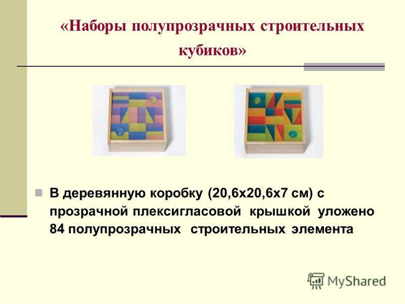 «Наборы полупрозрачных строительных кубиков» В деревянную коробку (20,6 х 20,6 х 7 см) с прозрачной плексигласовой крышкой уложено 84 полупрозрачных строительных элемента