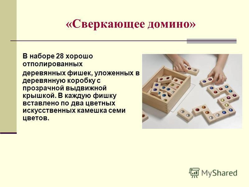 «Сверкающее домино» В наборе 28 хорошо отполированных деревянных фишек, уложенных в деревянную коробку с прозрачной выдвижной крышкой. В каждую фишку вставлено по два цветных искусственных камешка семи цветов.