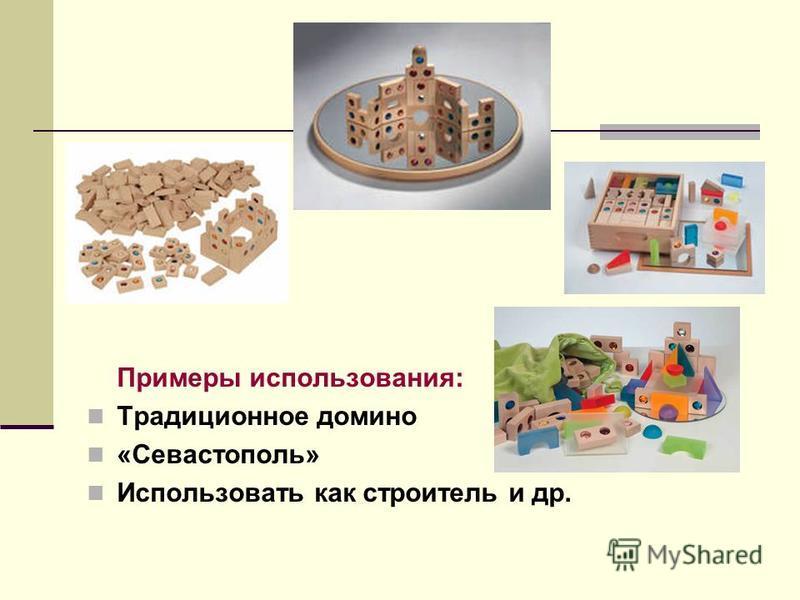 Примеры использования: Традиционное домино «Севастополь» Использовать как строитель и др.