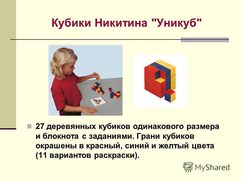 Кубики Никитина Уникуб 27 деревянных кубиков одинакового размера и блокнота с заданиями. Грани кубиков окрашены в красный, синий и желтый цвета (11 вариантов раскраски).
