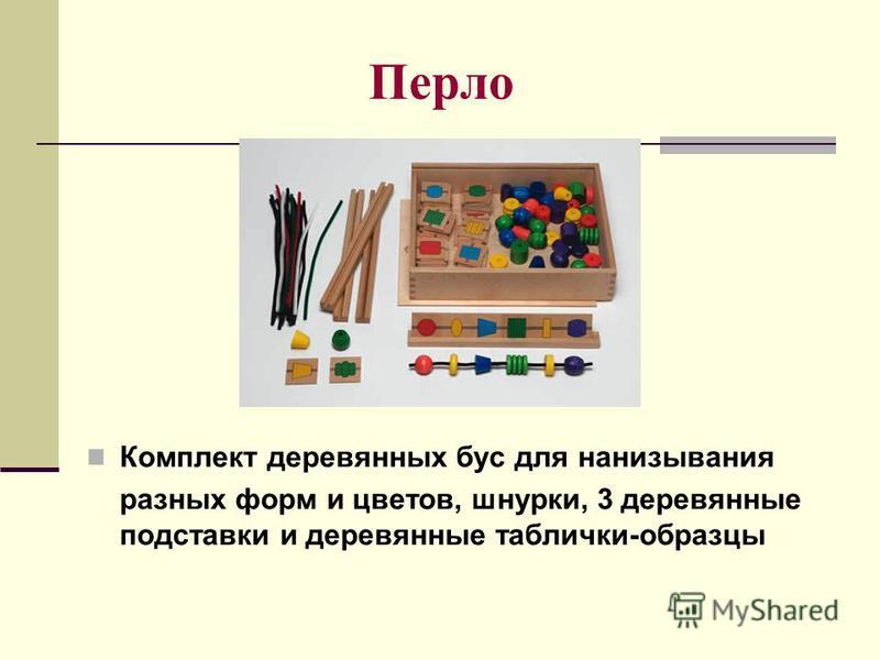 Перло Комплект деревянных бус для нанизывания разных форм и цветов, шнурки, 3 деревянные подставки и деревянные таблички-образцы