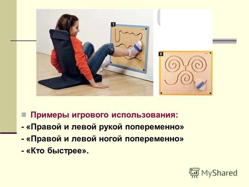 Примеры игрового использования: - «Правой и левой рукой попеременно» - «Правой и левой ногой попеременно» - «Кто быстрее».