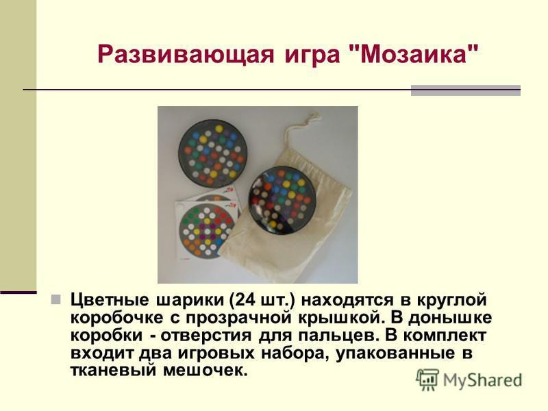 Развивающая игра Мозаика Цветные шарики (24 шт.) находятся в круглой коробочке с прозрачной крышкой. В донышке коробки - отверстия для пальцев. В комплект входит два игровых набора, упакованные в тканевый мешочек.