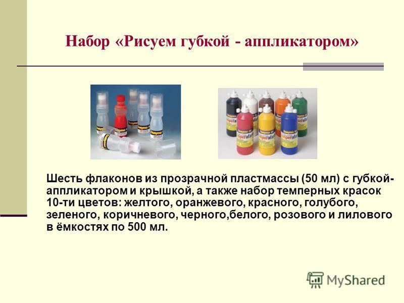Набор «Рисуем губкой - аппликатором» Шесть флаконов из прозрачной пластмассы (50 мл) с губкой- аппликатором и крышкой, а также набор темперных красок 10-ти цветов: желтого, оранжевого, красного, голубого, зеленого, коричневого, черного,белого, розово