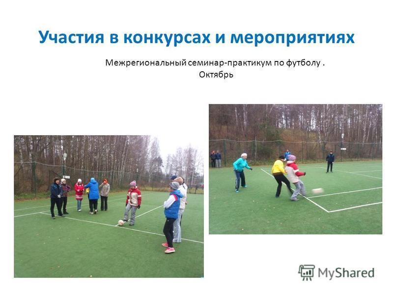 Участия в конкурсах и мероприятиях Межрегиональный семинар-практикум по футболу. Октябрь