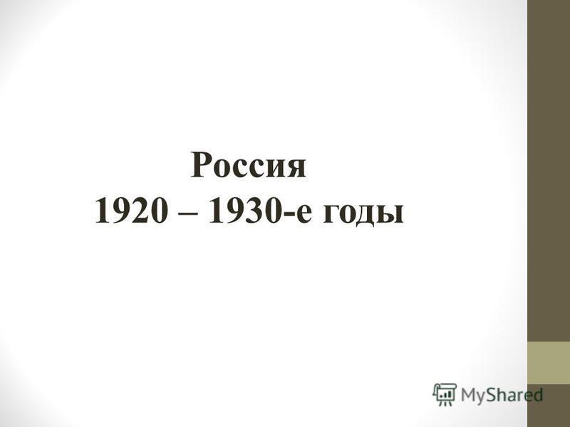 Россия 1920 – 1930-е годы