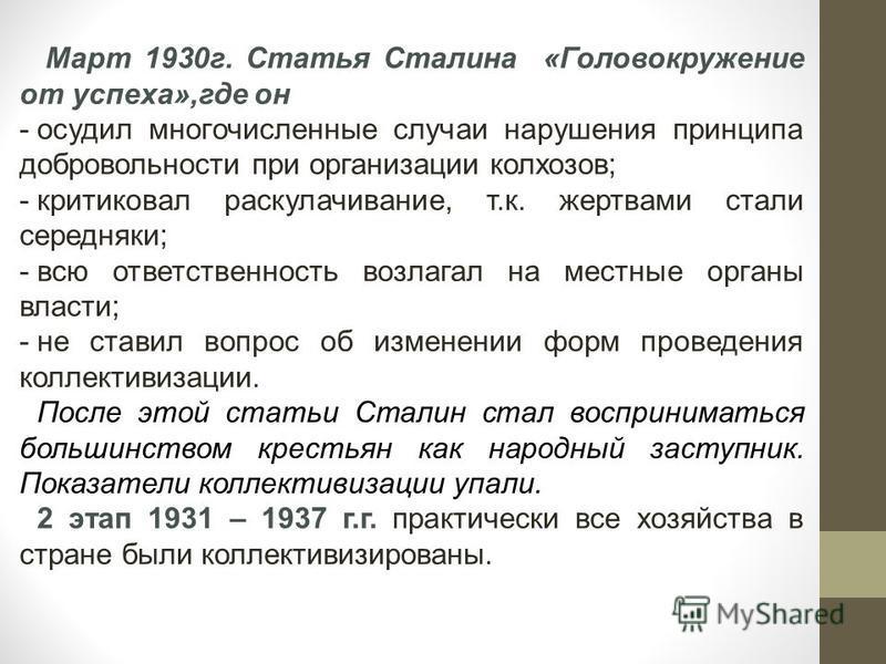 Март 1930 г. Статья Сталина «Головокружение от успеха»,где он -осудил многочисленные случаи нарушения принципа добровольности при организации колхозов; -критиковал раскулачивание, т.к. жертвами стали середняки; -всю ответственность возлагал на местны
