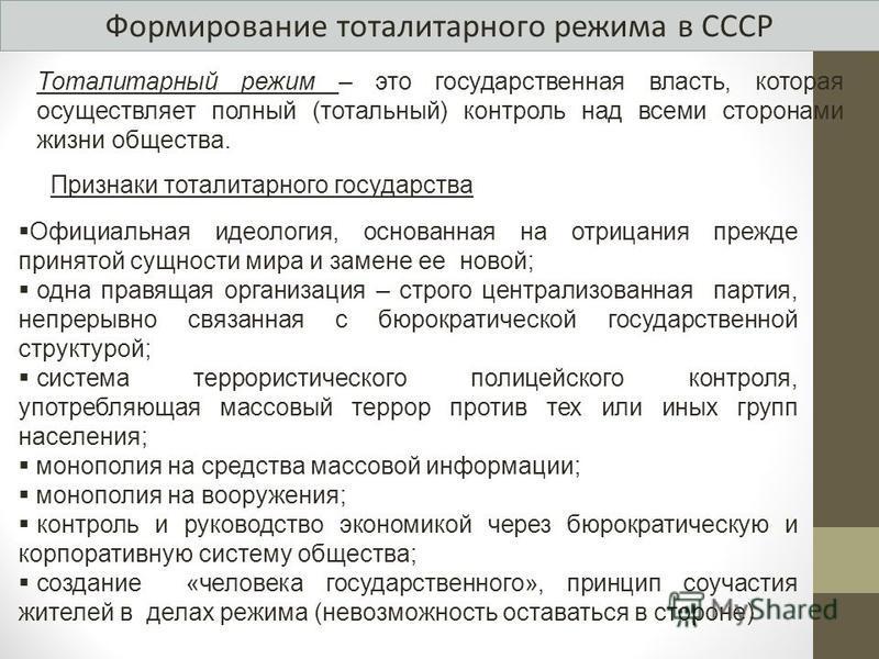 Формирование тоталитарного режима в СССР Тоталитарный режим – это государственная власть, которая осуществляет полный (тотальный) контроль над всеми сторонами жизни общества. Признаки тоталитарного государства Официальная идеология, основанная на отр