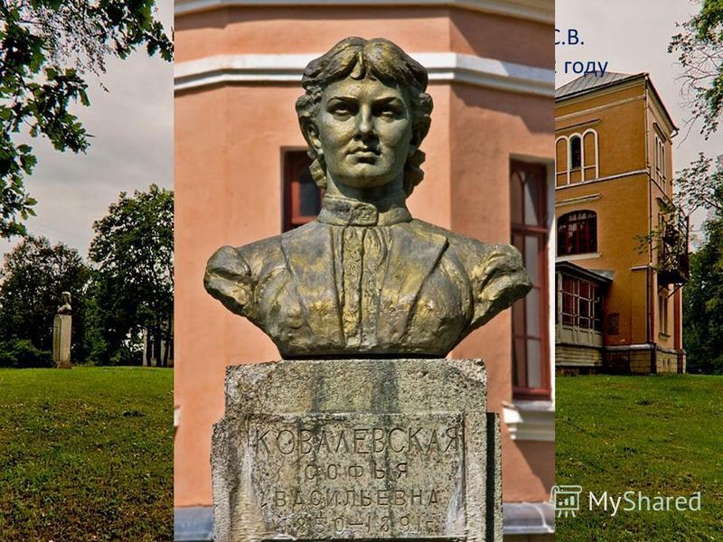 Мемориальный музей-усадьба С.В. Ковалевской организован в 1982 году