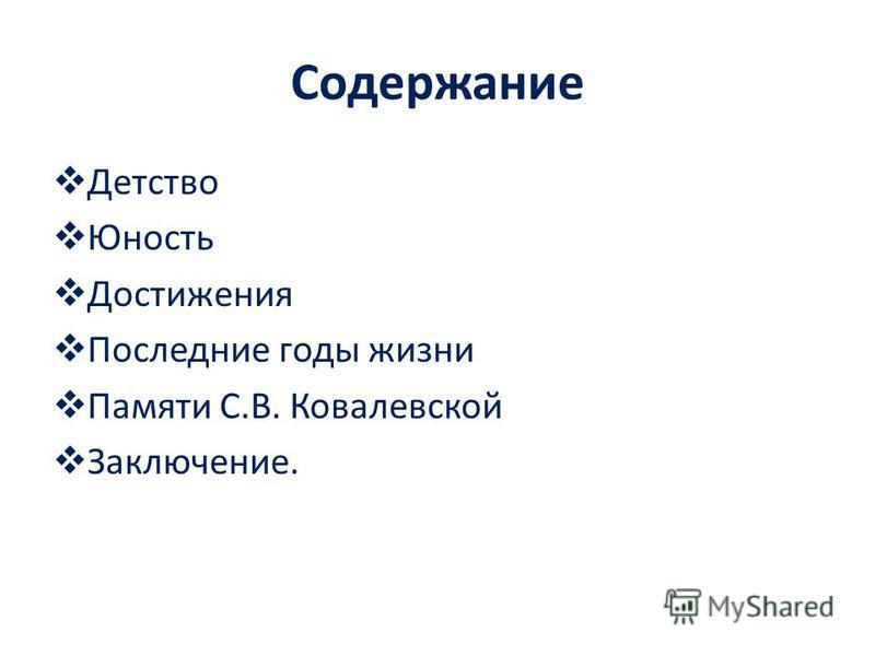Содержание Детство Юность Достижения Последние годы жизни Памяти С.В. Ковалевской Заключение.