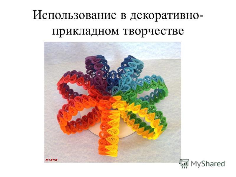 Использование в декоративно- прикладном творчестве
