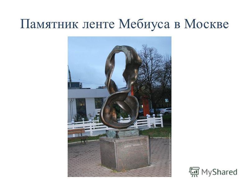 Памятник ленте Мебиуса в Москве