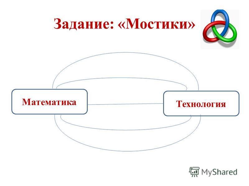 Задание: «Мостики» Математика Технология