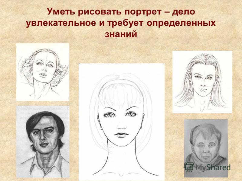Уметь рисовать портрет – дело увлекательное и требует определенных знаний