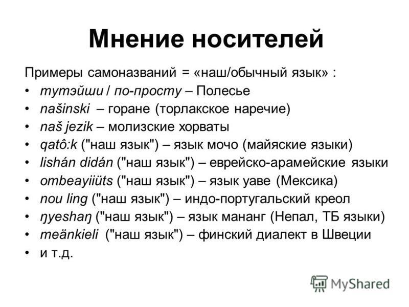 Мнение носителей Примеры самоназваний = «наш/обычный язык» : тутэйши / по-просту – Полесье našinski – горане (торлакское наречие) naš jezik – молизские хорваты qatô:k (