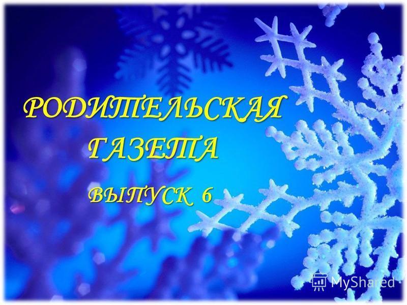 РОДИТЕЛЬСКАЯ ГАЗЕТА ВЫПУСК 6