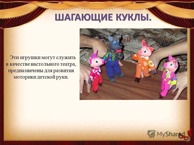 ШАГАЮЩИЕ КУКЛЫ. Эти игрушки могут служить в качестве настольного театра, предназначены для развития моторики детской руки.