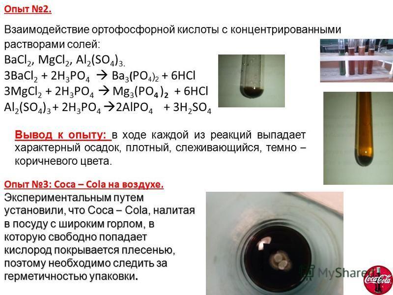 Опыт 2. Взаимодействие ортофосфорной кислоты с концентрированными растворами солей: BaCl 2, MgCl 2, Al 2 (SO 4 ) 3. 3BaCl 2 + 2H 3 PO 4 Ba 3 ( PO 4 ) 2 + 6HCl 3MgCl 2 + 2H 3 PO 4 Mg 3 (PO 4 ) 2 + 6HCl Al 2 (SO 4 ) 3 + 2H 3 PO 4 2AlPO 4 + 3H 2 SO 4 Вы