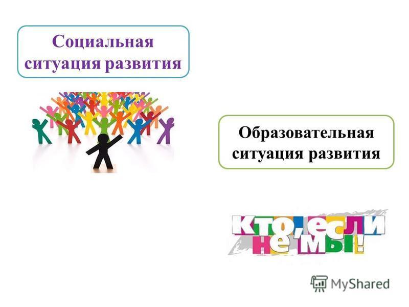 Социальная ситуация развития