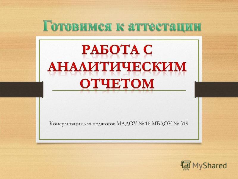 Консультация для педагогов МАДОУ 16 МБДОУ 519