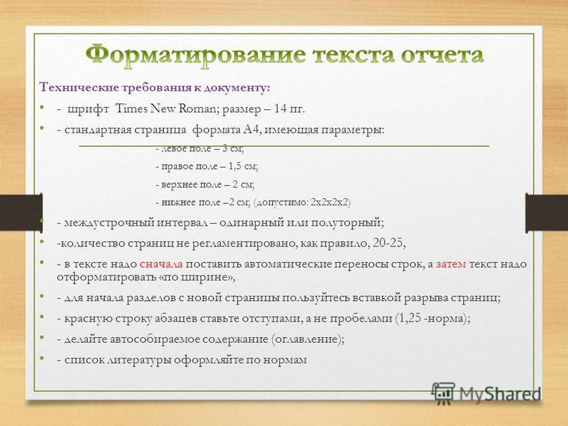 Технические требования к документу: - шрифт Times New Roman; размер – 14 пк. - стандартная страница формата А4, имеющая параметры: - левое поле – 3 см; - правое поле – 1,5 см; - верхнее поле – 2 см; - нижнее поле –2 см; (допустимо: 2 х 2 х 2 х 2) - м