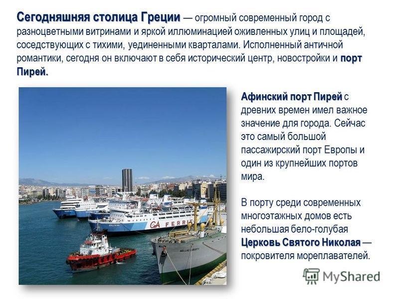 Сегодняшняя столица Греции порт Пирей. Сегодняшняя столица Греции огромный современный город с разноцветными витринами и яркой иллюминацией оживленных улиц и площадей, соседствующих с тихими, уединенными кварталами. Исполненный античной романтики, се