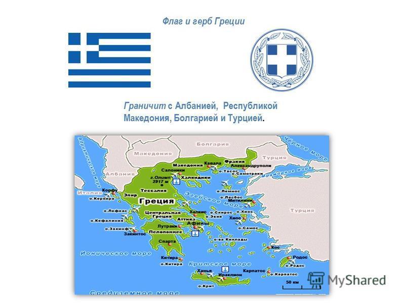 Граничит с Албанией, Республикой Македония, Болгарией и Турцией. Флаг и герб Греции
