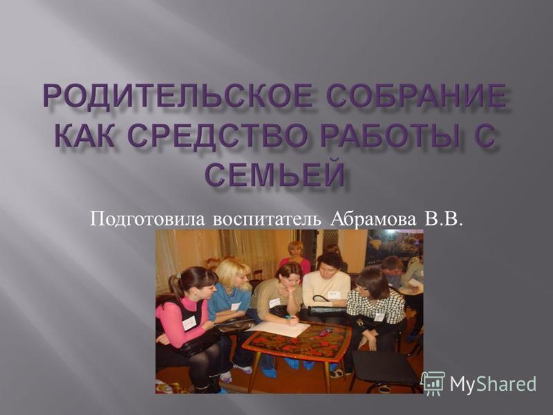 Подготовила воспитатель Абрамова В. В.