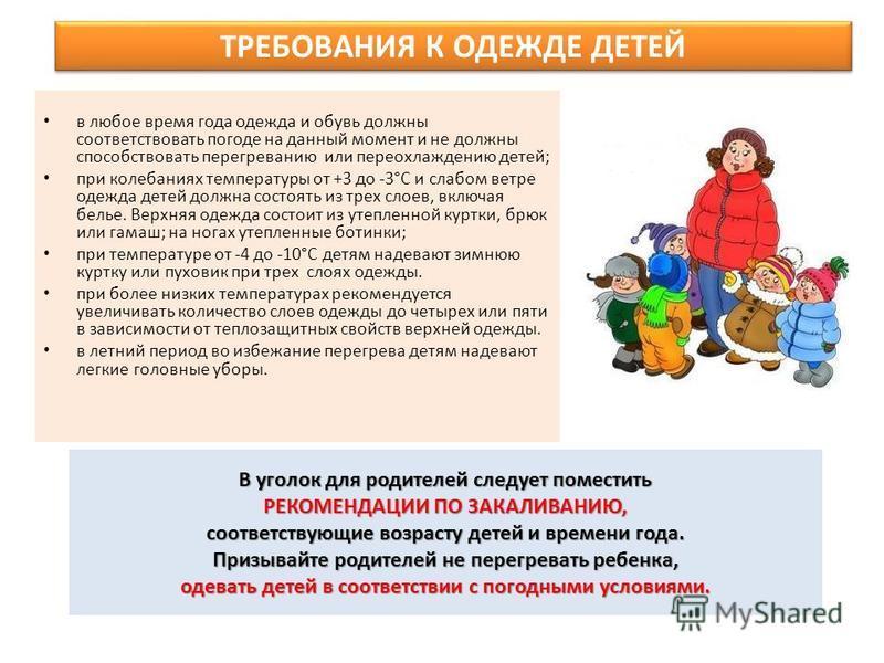 ТРЕБОВАНИЯ К ОДЕЖДЕ ДЕТЕЙ в любое время года одежда и обувь должны соответствовать погоде на данный момент и не должны способствовать перегреванию или переохлаждению детей; при колебаниях температуры от +3 до -3°С и слабом ветре одежда детей должна с