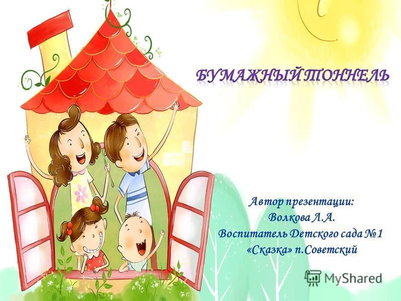 Автор презентации: Волкова Л.А. Воспитатель Детского сада 1 «Сказка» п.Советский