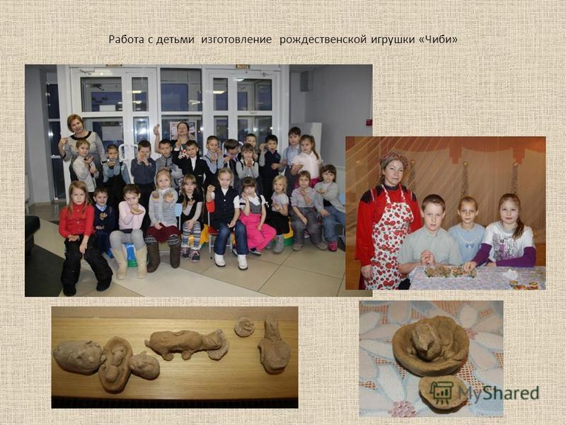 Работа с детьми изготовление рождественской игрушки «Чиби»