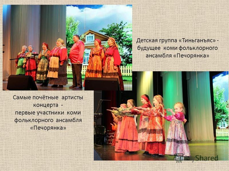 Детская группа «Тиньганъяс» - будущее коми фольклорного ансамбля «Печорянка» Самые почётные артисты концерта - первые участники коми фольклорного ансамбля «Печорянка»