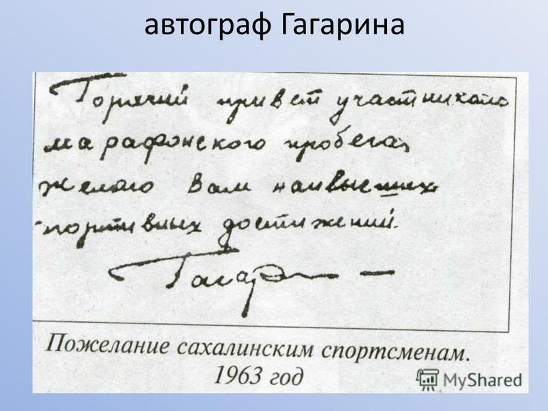 автограф Гагарина