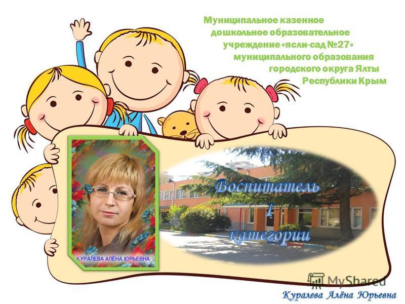 Муниципальное казенное дошкольное образовательное учреждение «ясли-сад 27» муниципального образования городского округа Ялты Республики Крым