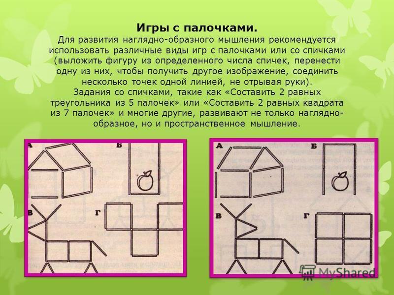 Д идактические игры были сгруппированы следующим образом: 1. Игры на замещение предметов – они формируют у детей умение выполнять действия замещения, умение подбирать к заместителям соответствующие им предметы. 2. Игры на анализ строения предметов и