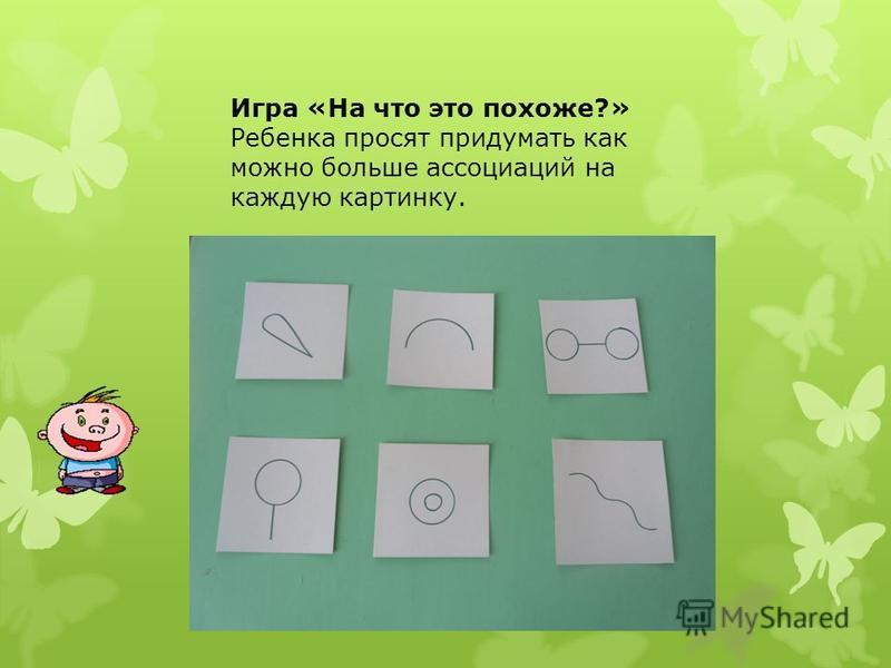 Игры с палочками. Для развития наглядно-образного мышления рекомендуется использовать различные виды игр с палочками или со спичками (выложить фигуру из определенного числа спичек, перенести одну из них, чтобы получить другое изображение, соединить