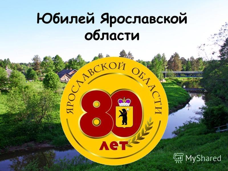 Юбилей Ярославской области