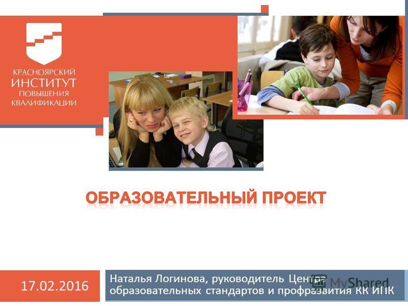 Наталья Логинова, руководитель Центра образовательных стандартов и проф развития КК ИПК 17.02.2016