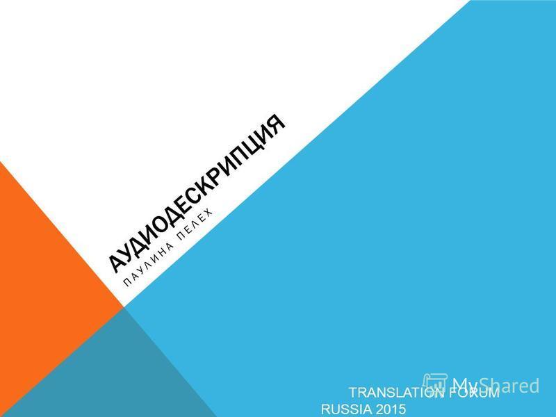 АУДИОДЕСКРИПЦИЯ ПАУЛИНА ПЕЛЕХ TRANSLATION FORUM RUSSIA 2015