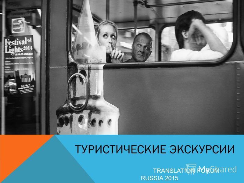ТУРИСТИЧЕСКИЕ ЭКСКУРСИИ TRANSLATION FORUM RUSSIA 2015