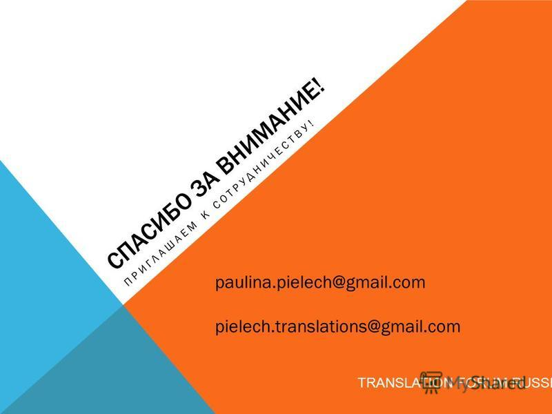 СПАСИБО ЗА ВНИМАНИЕ! ПРИГЛАШАЕМ К СОТРУДНИЧЕСТВУ! paulina.pielech@gmail.com pielech.translations@gmail.com TRANSLATION FORUM RUSSIA 2015