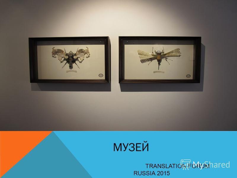 МУЗЕЙ TRANSLATION FORUM RUSSIA 2015